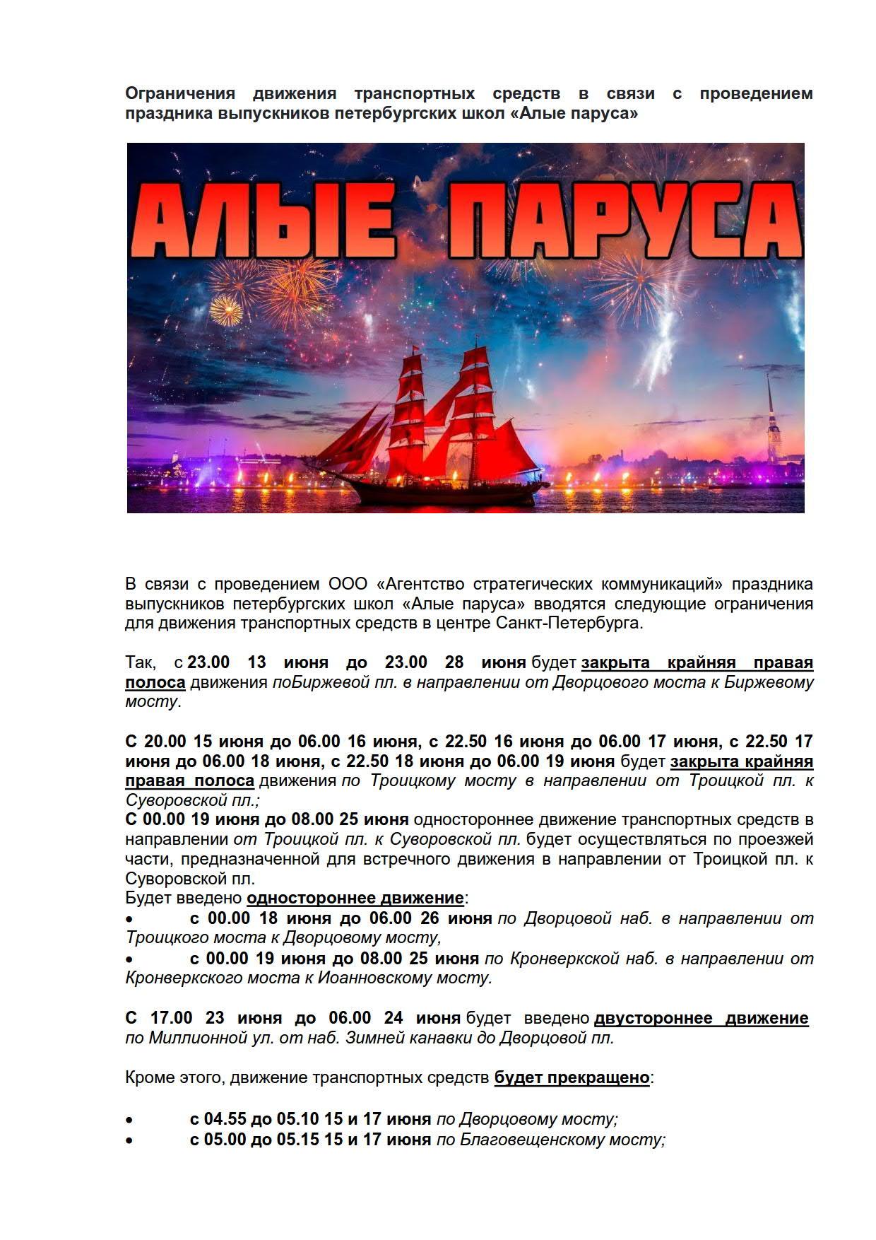 На сайт и ВК Алые паруса_1