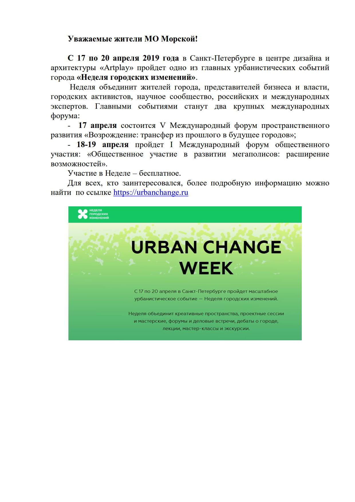 Неделя городских изменений_1