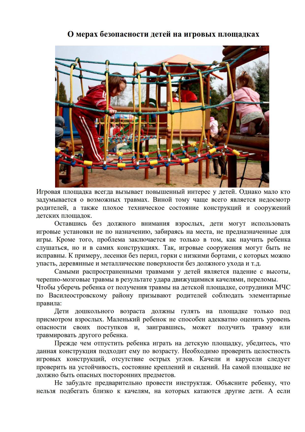 О мерах безопасности детей на игровых площадках_1
