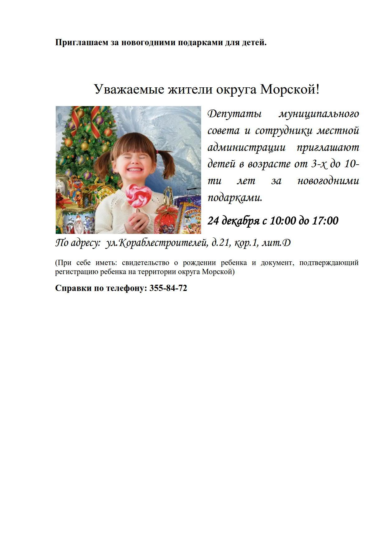 Объявление о выдаче подарков_1