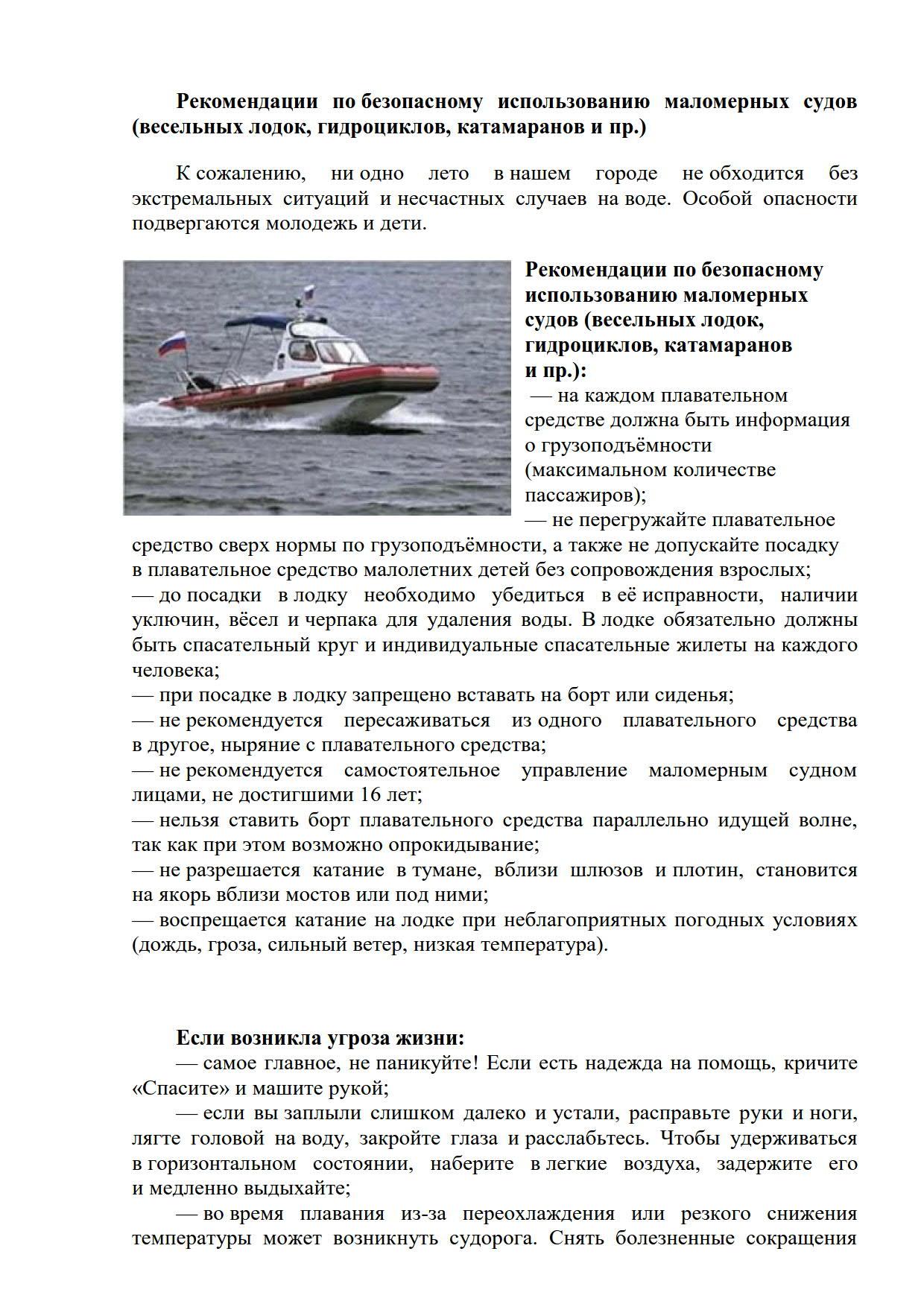 Отдых на воде (лодки)_1