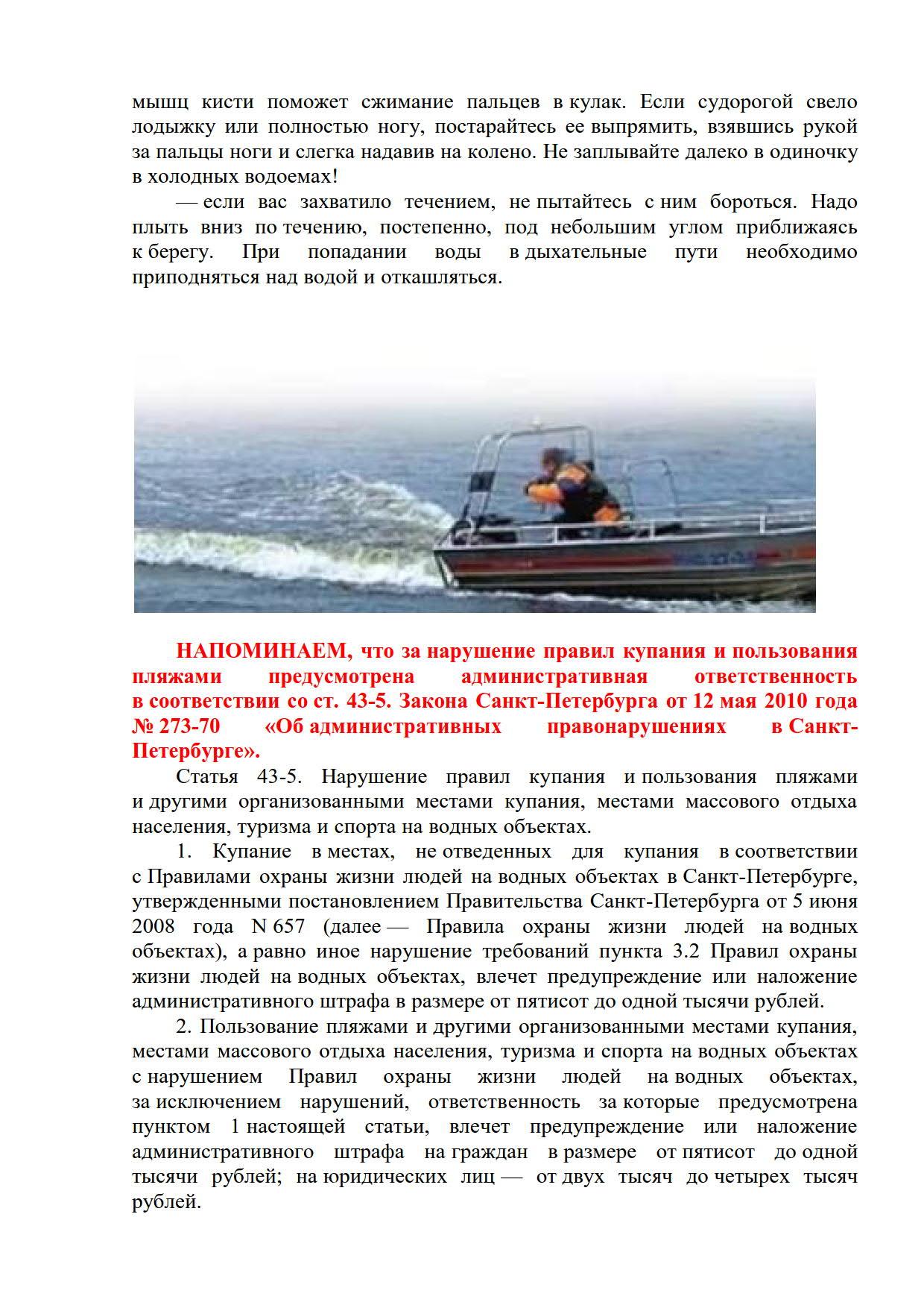 Отдых на воде (лодки)_2