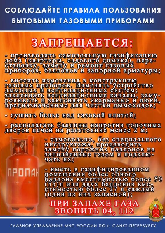 pamyatka-gaz-novaya_1