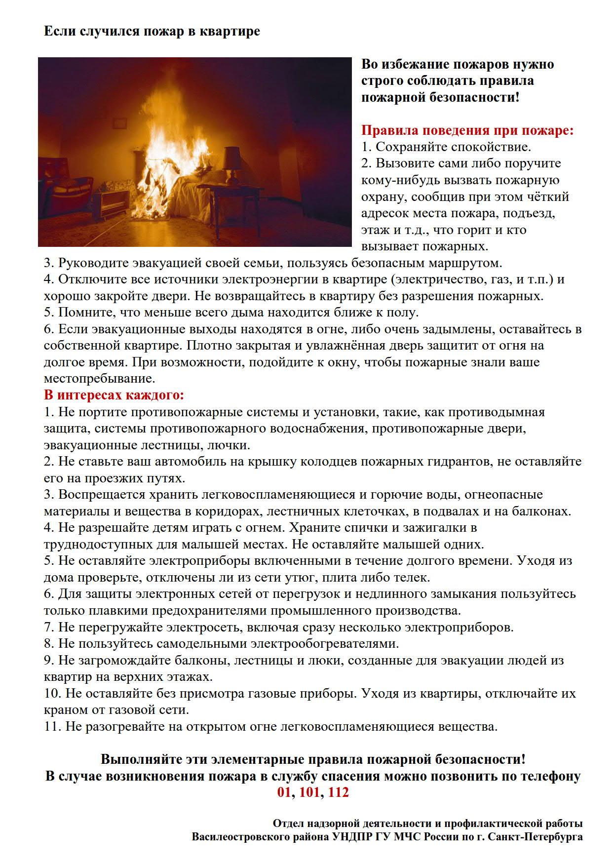 ПБ в квартире_1