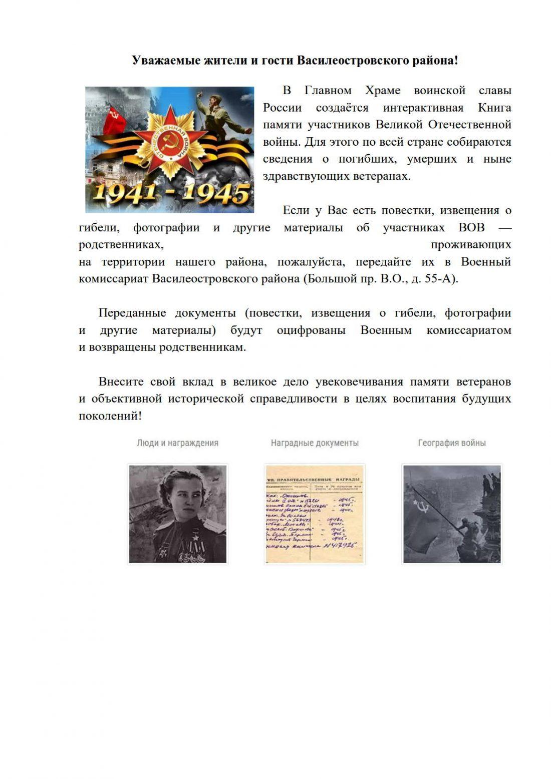 Память ВОВ_1