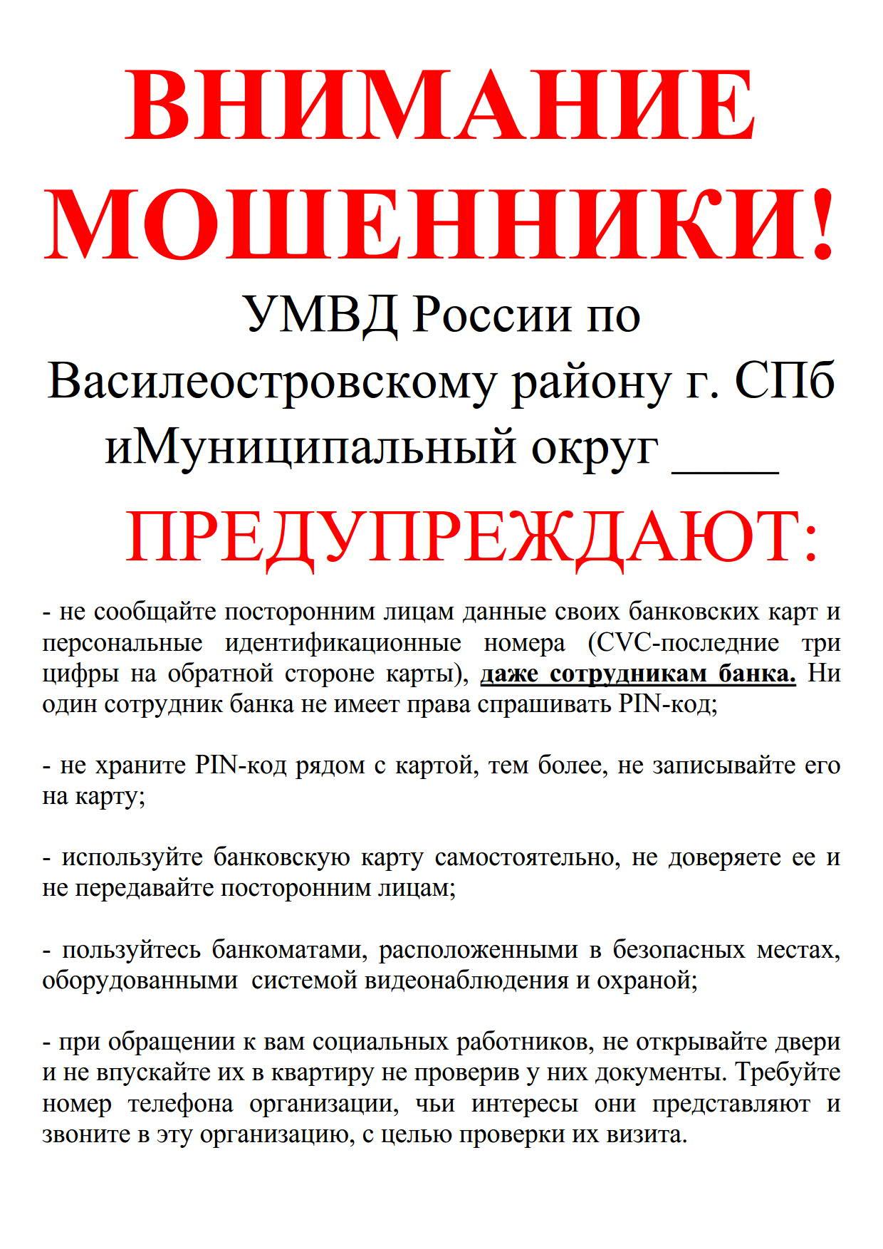 Памятка по мошенничествам_1