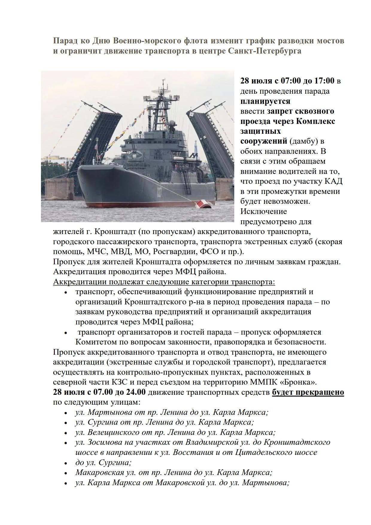 Парад ко Дню ВМФ_1