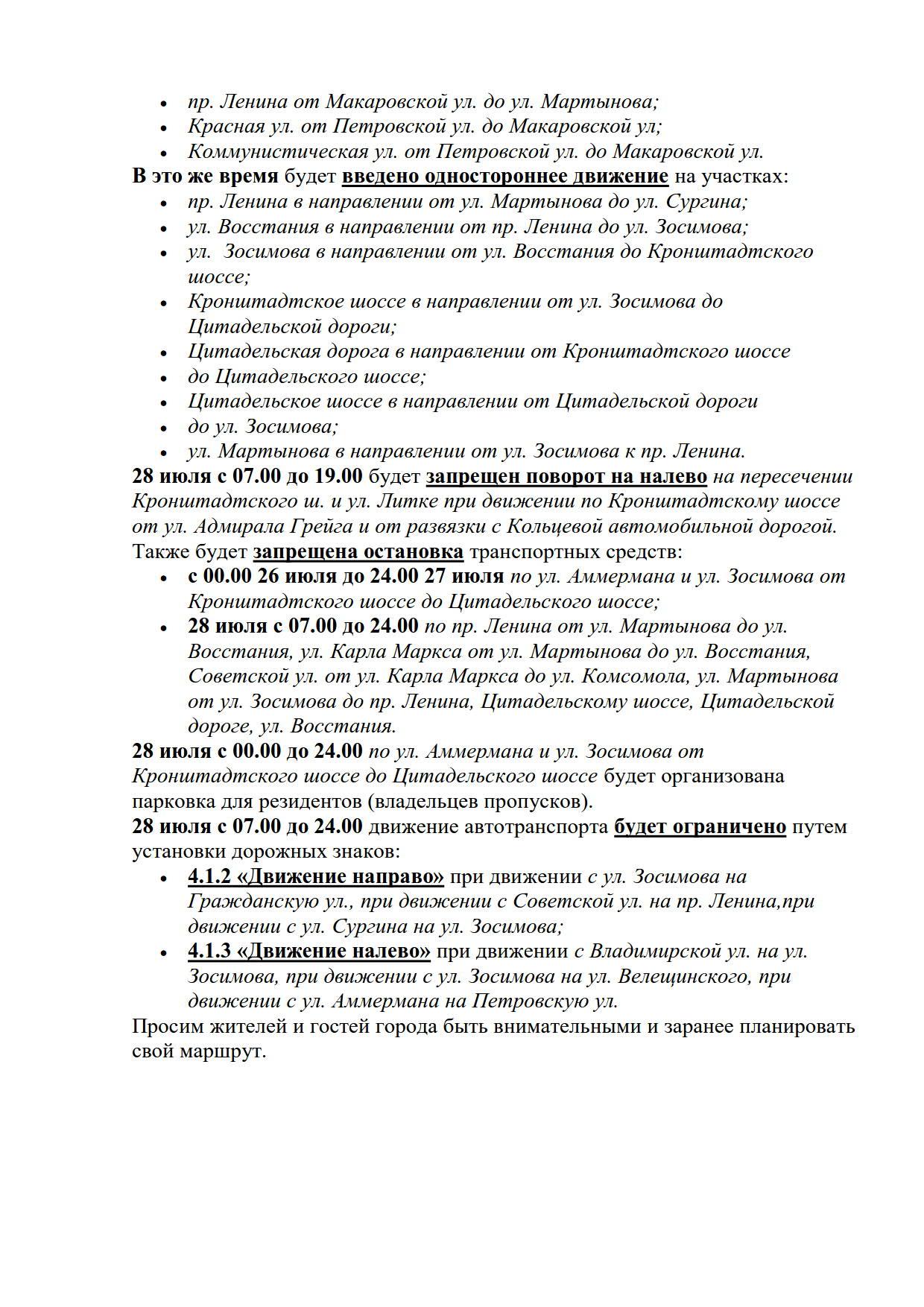 Парад ко Дню ВМФ_2