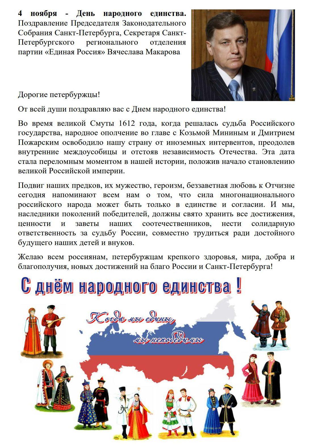 Поздравление 4 ноября День народного единства_1