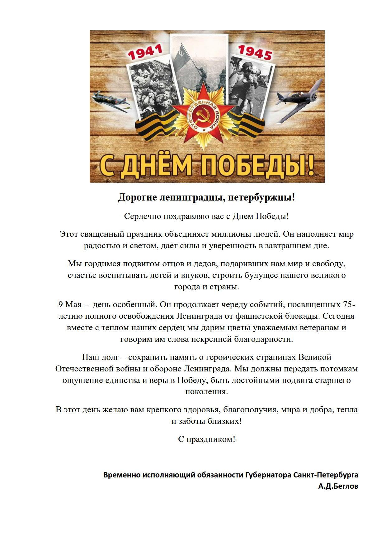 Поздравление А.Д. Беглова с Днем Победы_1
