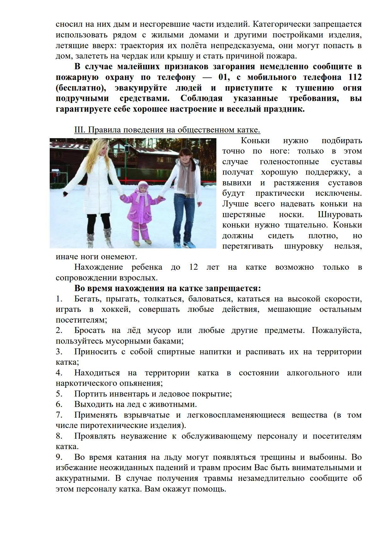 Правила безопасности в период Нового года и Рождества_3