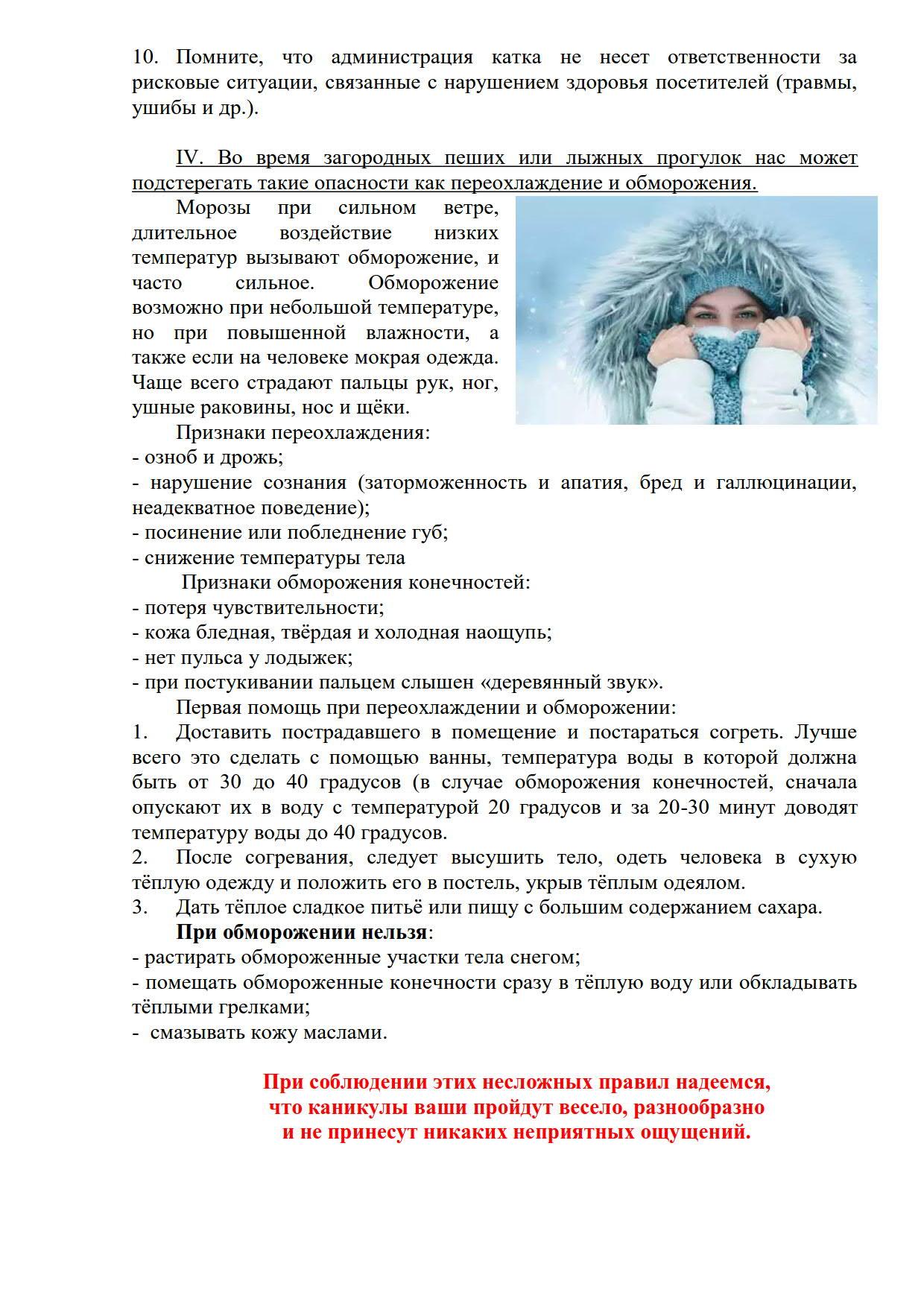 Правила безопасности в период Нового года и Рождества_4