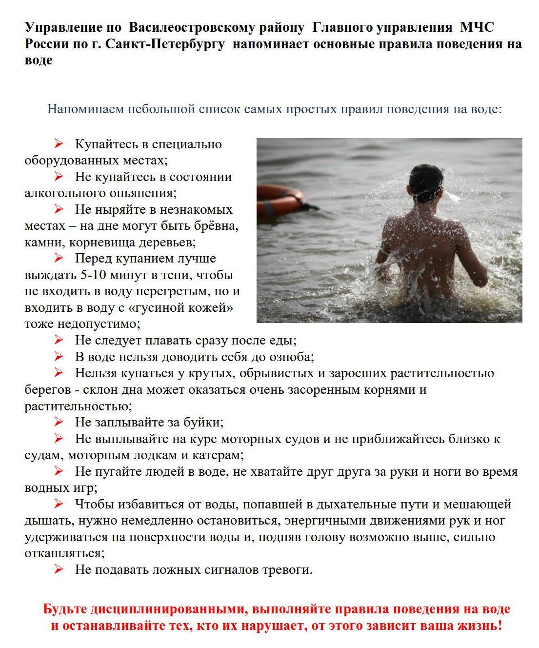 Правила поведения на воде_1