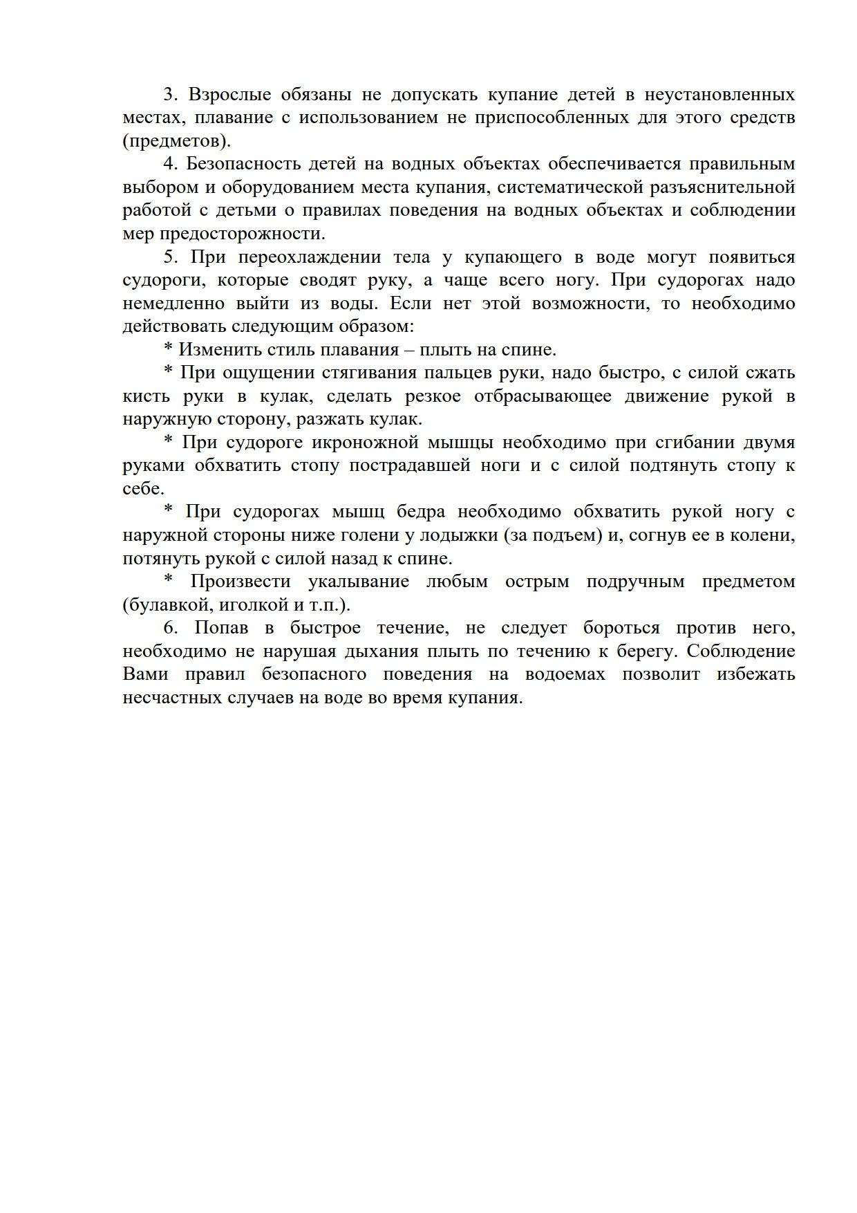 Правила поведения на водных объектах (1)_2