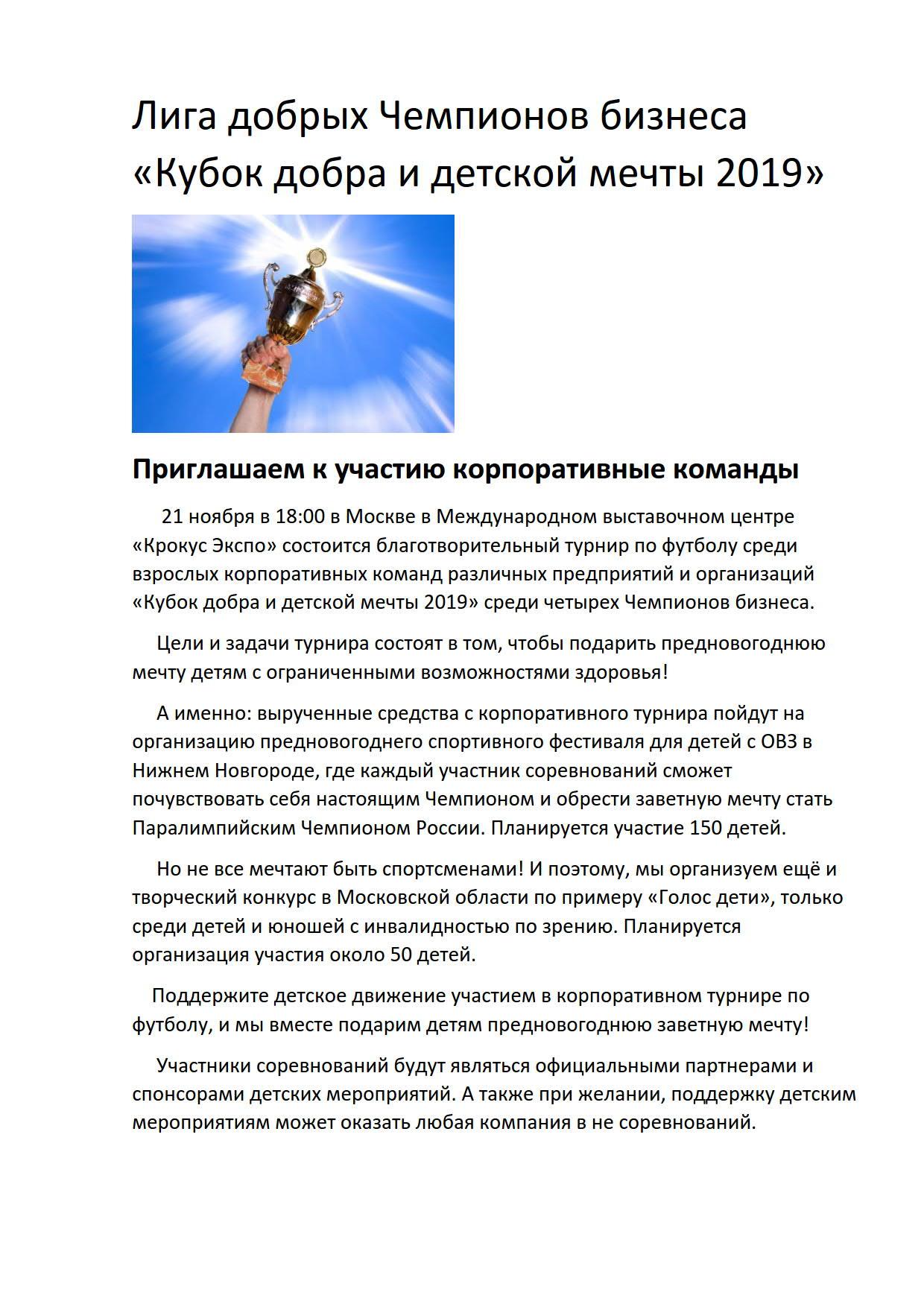 Пресс релиз Кубок добра и детской мечты 2019_1