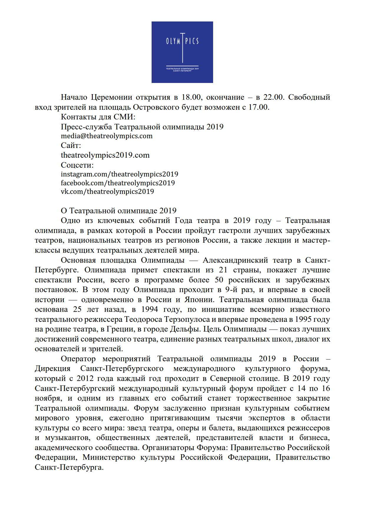 Пресс-релиз Театральная Олимпиада_3