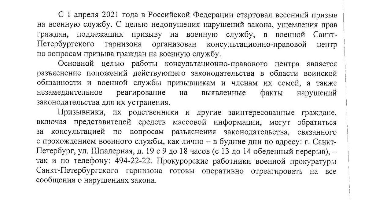 Призыв весна 2021 правовой центр в прокуратура_1