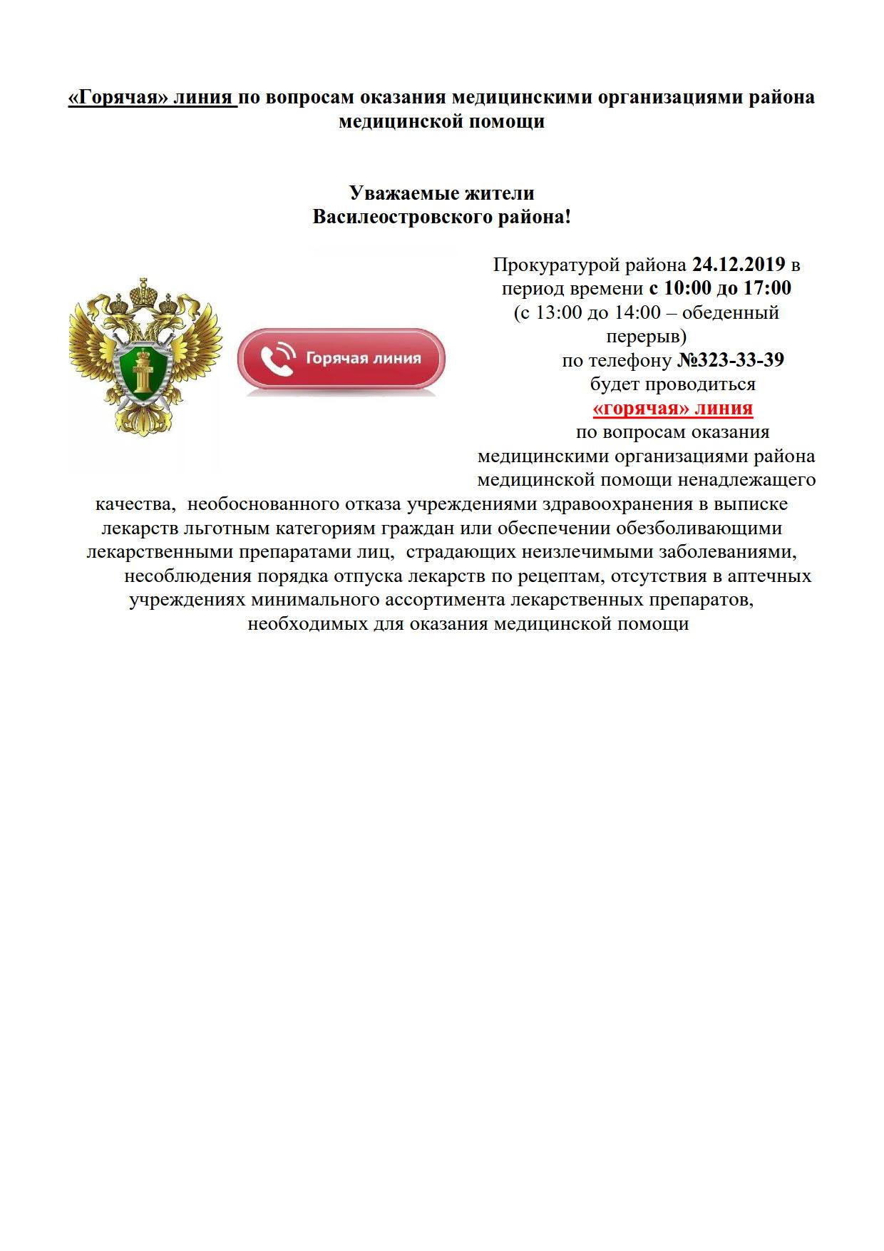 Прокуратура Гор.линия мед.обслуживание_1