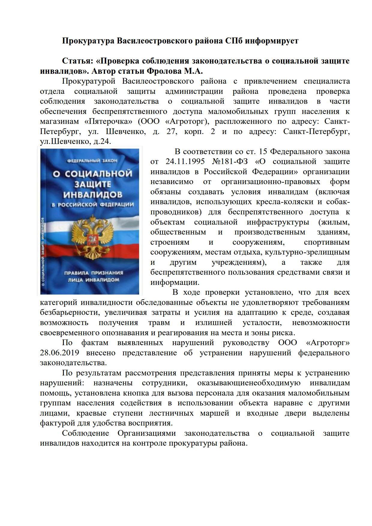 Прокуратура для публикации сентябрь_1