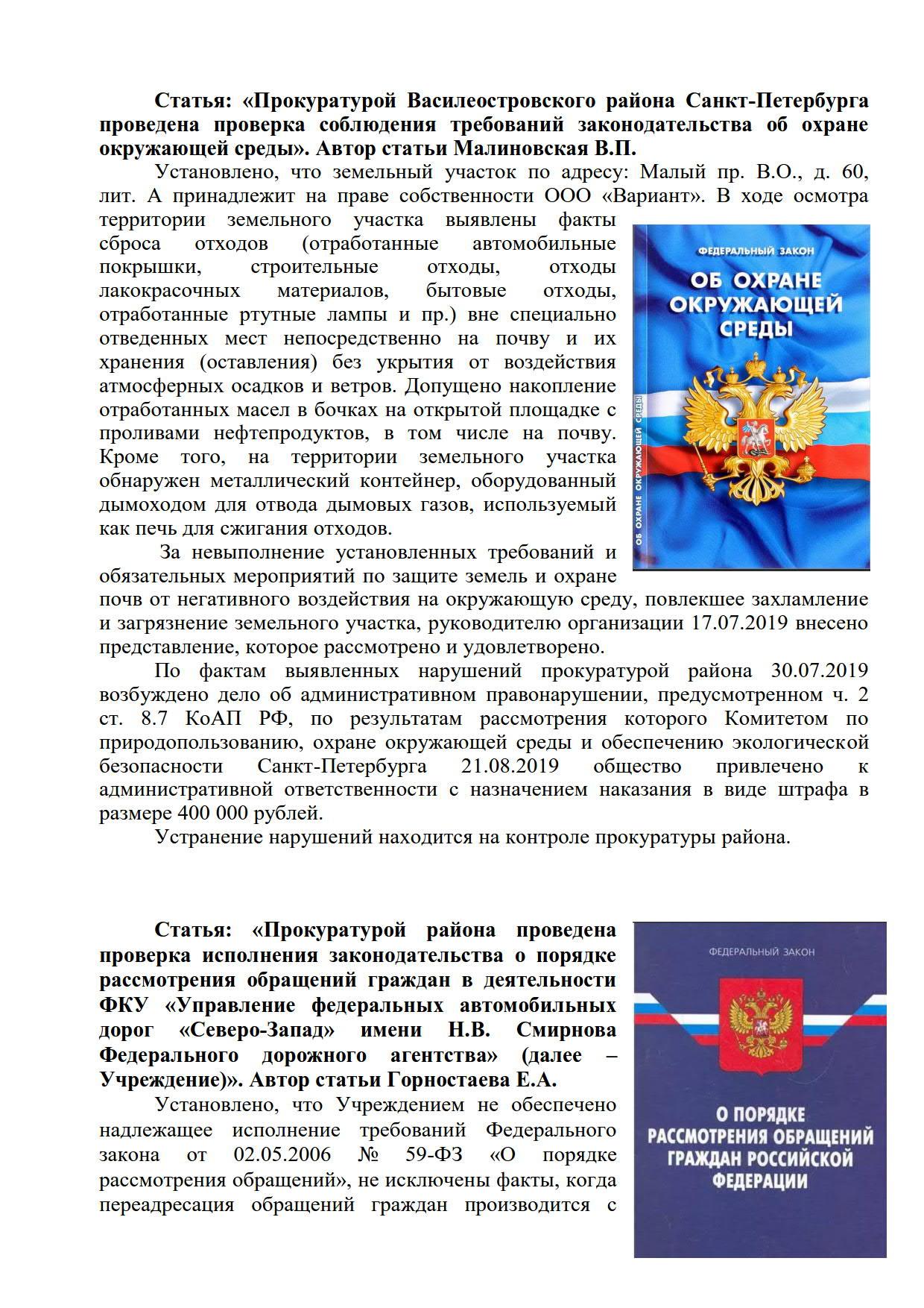Прокуратура для публикации сентябрь_2