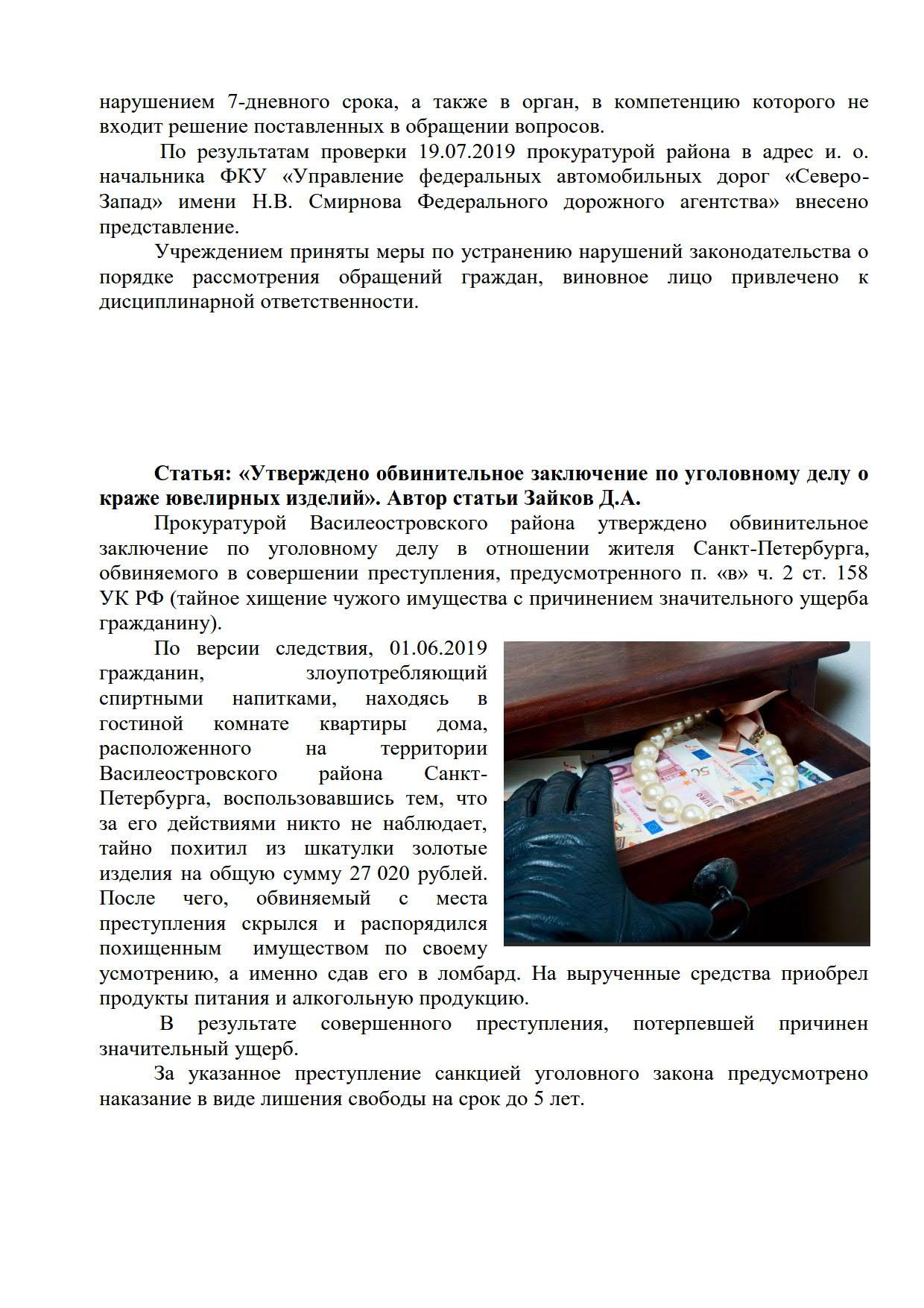 Прокуратура для публикации сентябрь_3