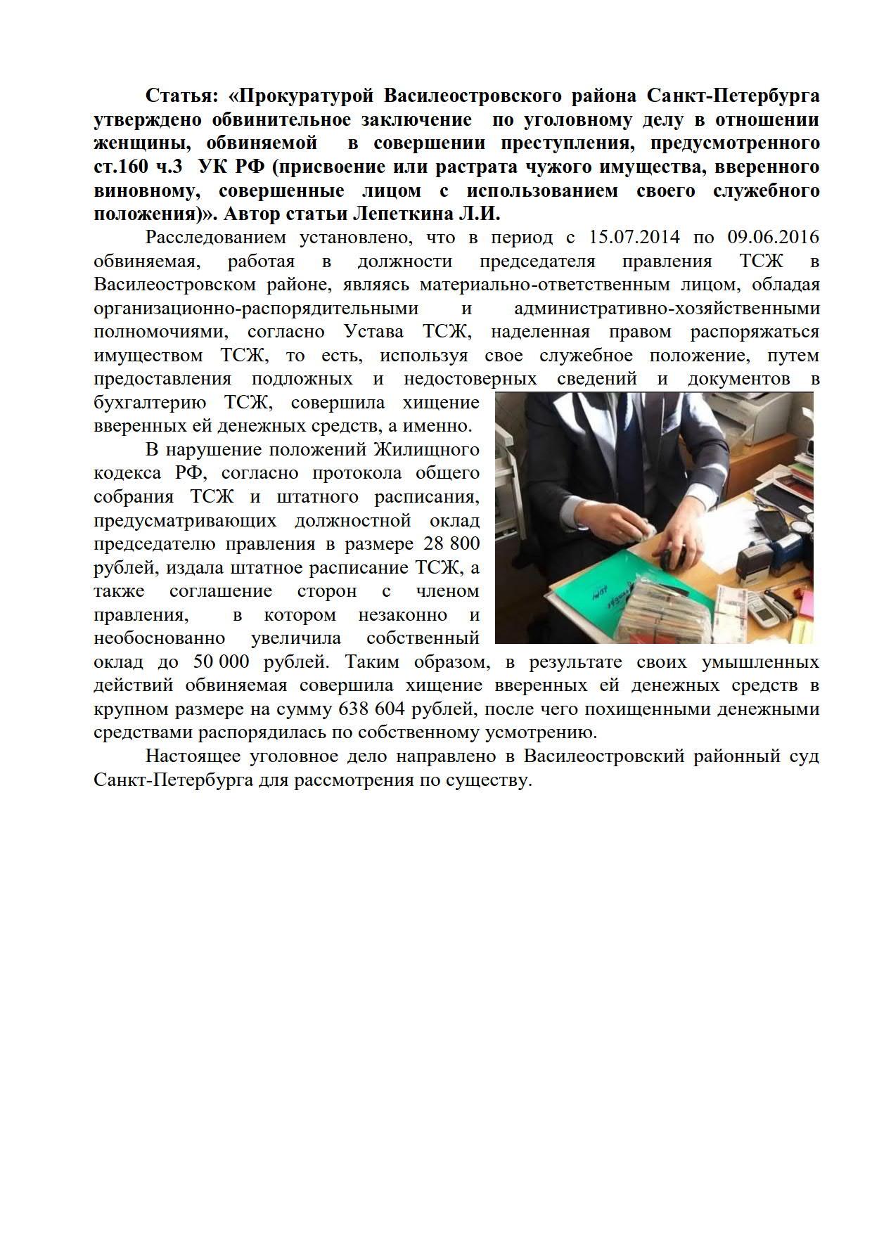 Прокуратура для публикации сентябрь_4