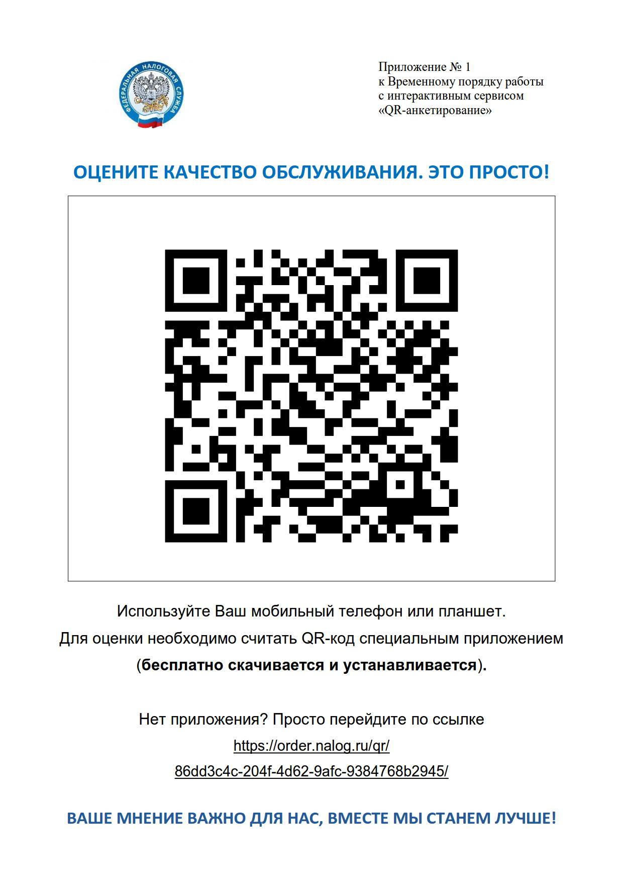QR-анкетирование - новый 01.10.2019_1
