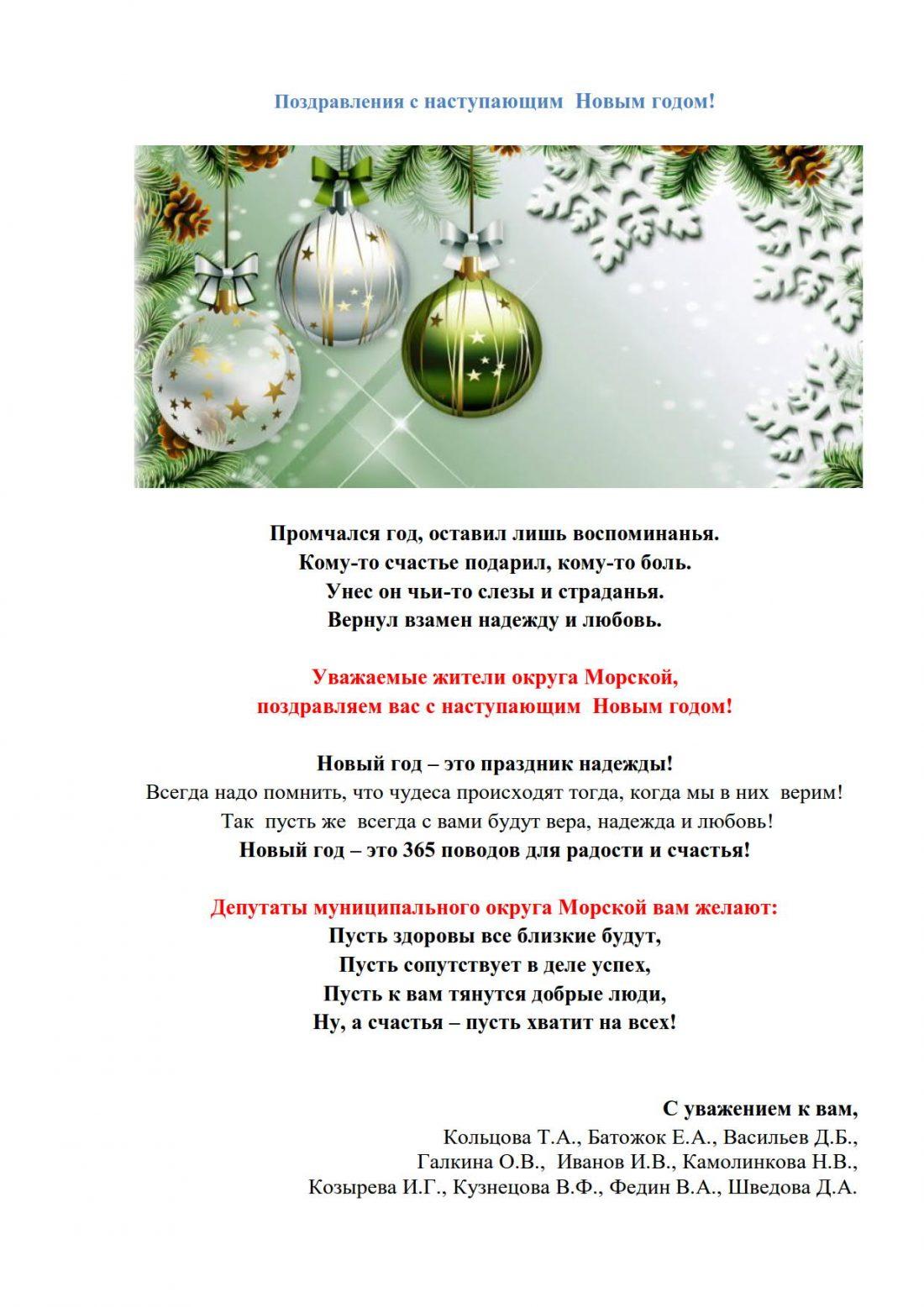 С Новым годом и Рождеством.docx_1