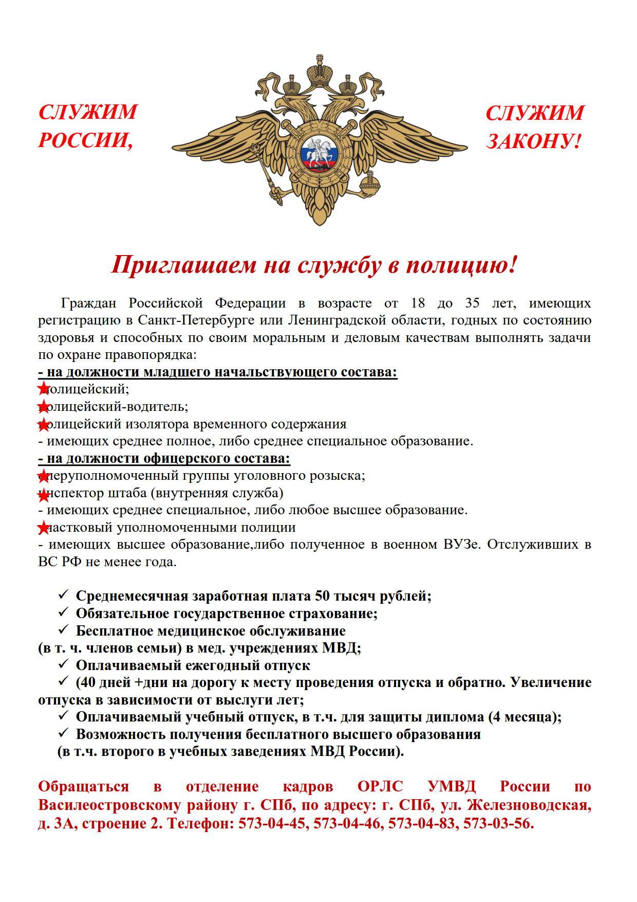 СЛУЖА ЗАКОНУ_1