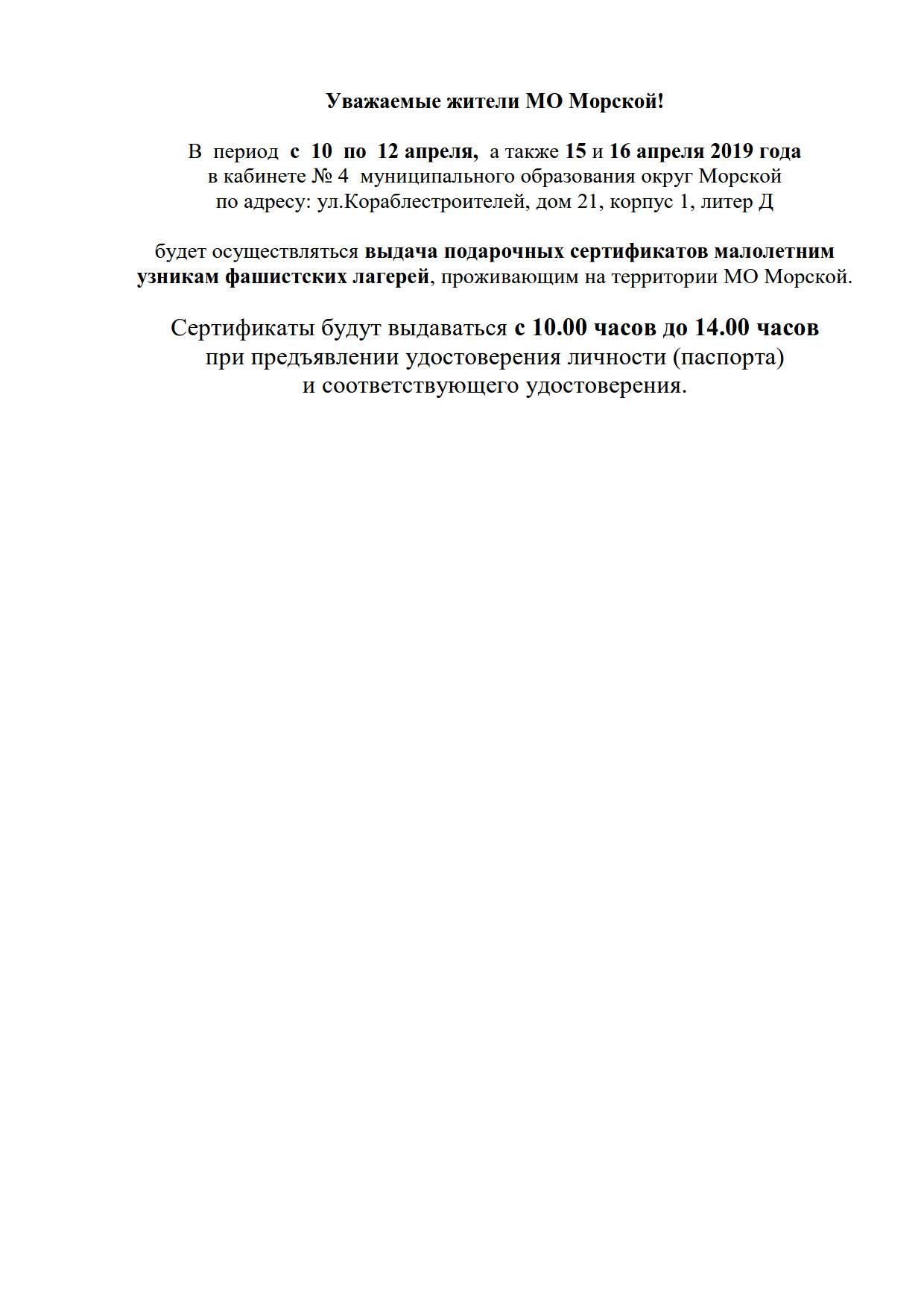 Сертификаты узникам_1