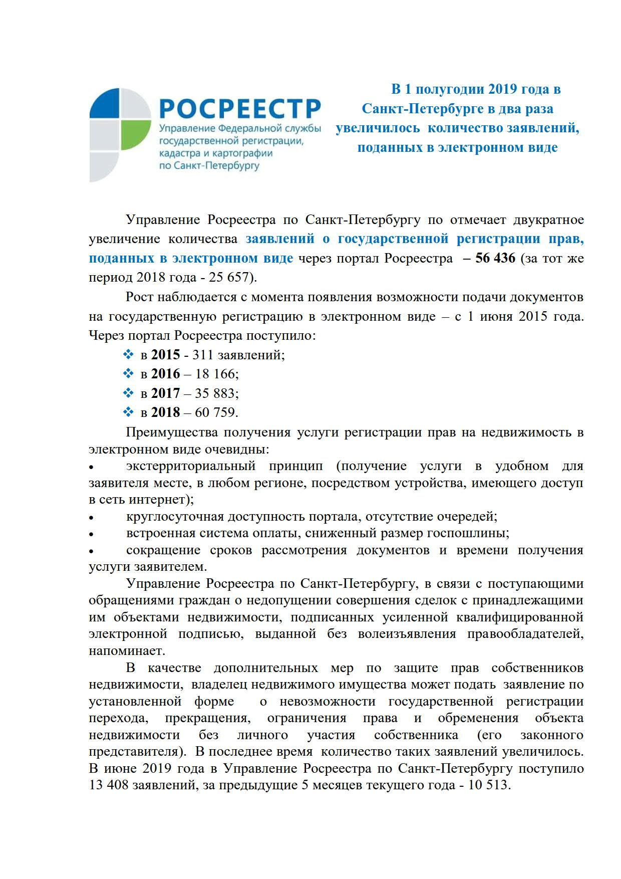 Статистика Росреестр 1 полугодие 2019_1