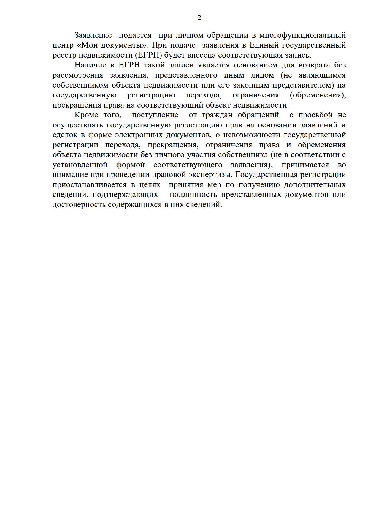 Статистика Росреестр 1 полугодие 2019_2