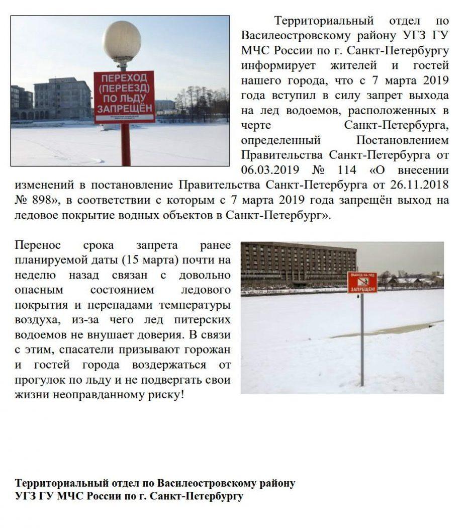 Статья О запрете выхода на лед_1
