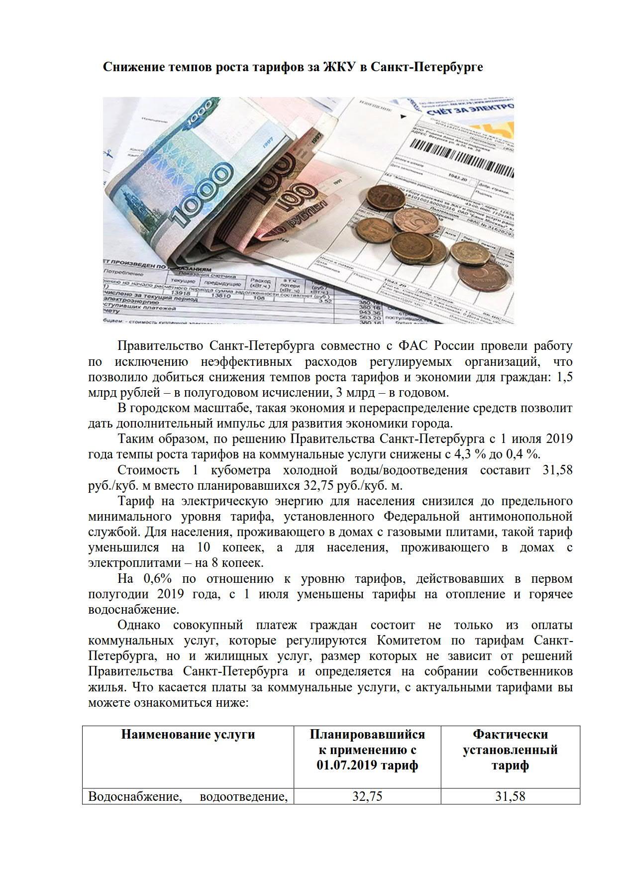Тарифы за ЖКУ в СПб_1