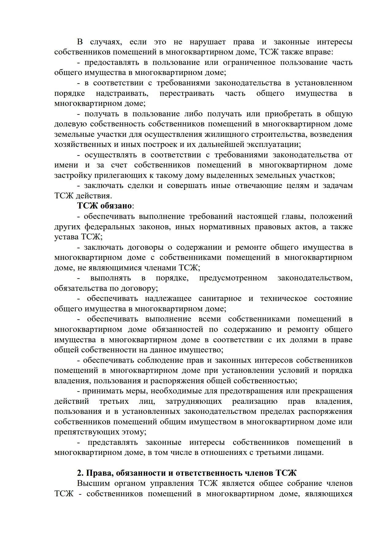 Управление ТСЖ_2