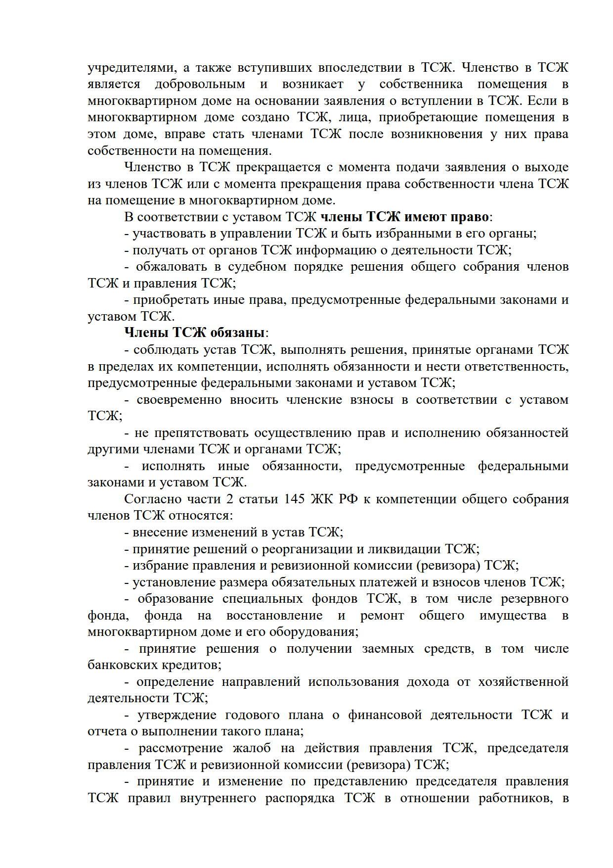 Управление ТСЖ_3