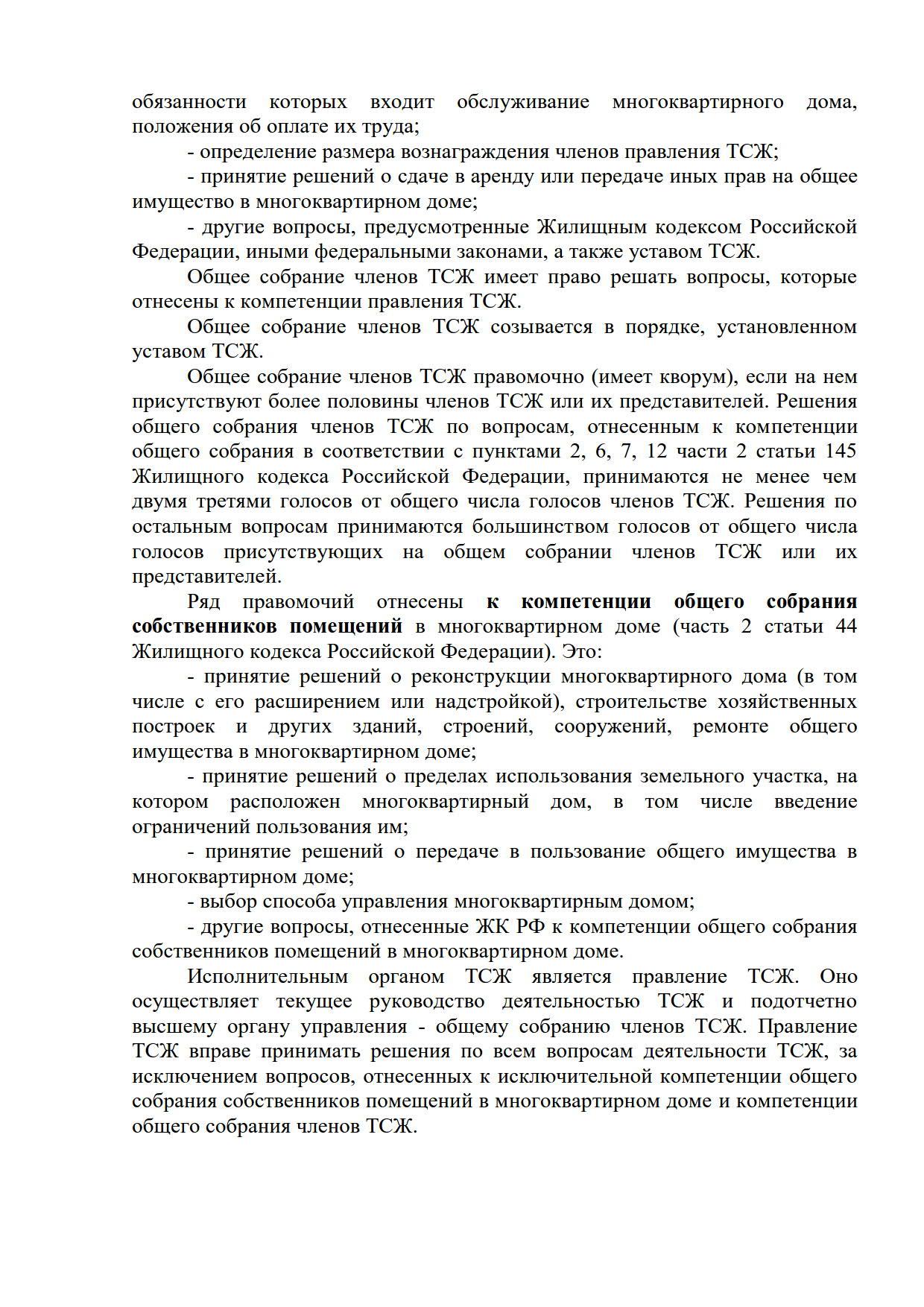 Управление ТСЖ_4