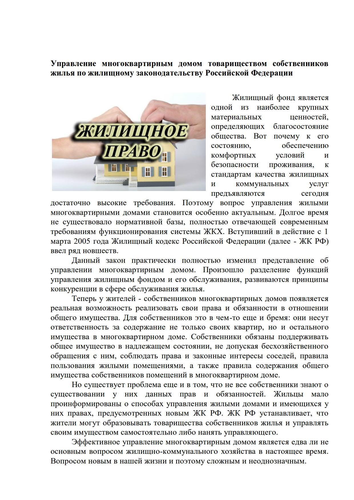 Управление многоквартирным домом ТСЖ_1