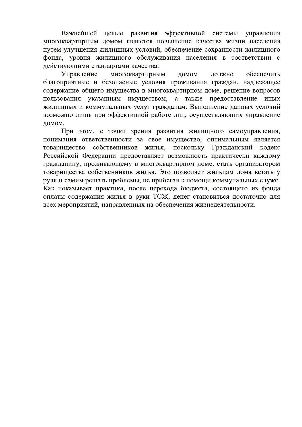 Управление многоквартирным домом ТСЖ_2