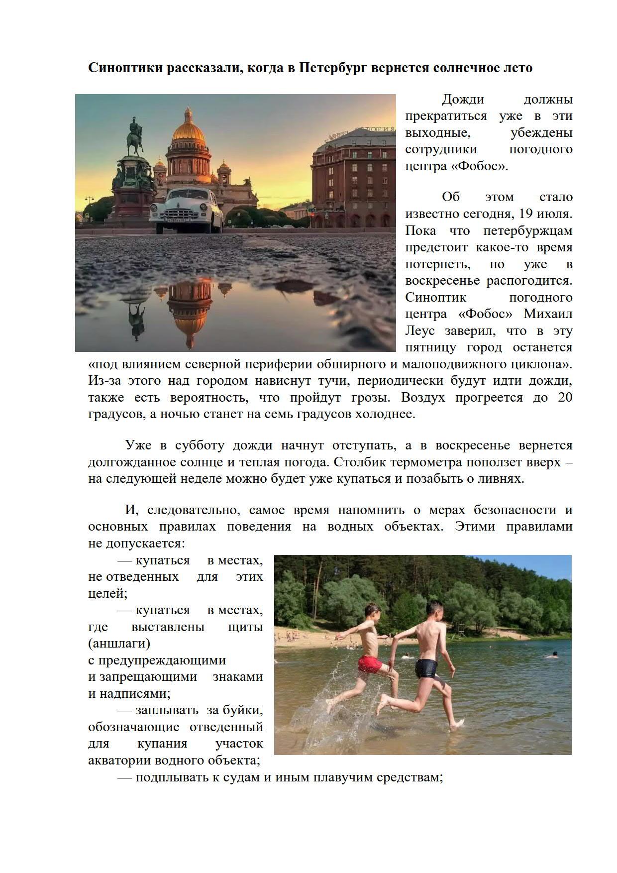 В СПб возвращается лето_1