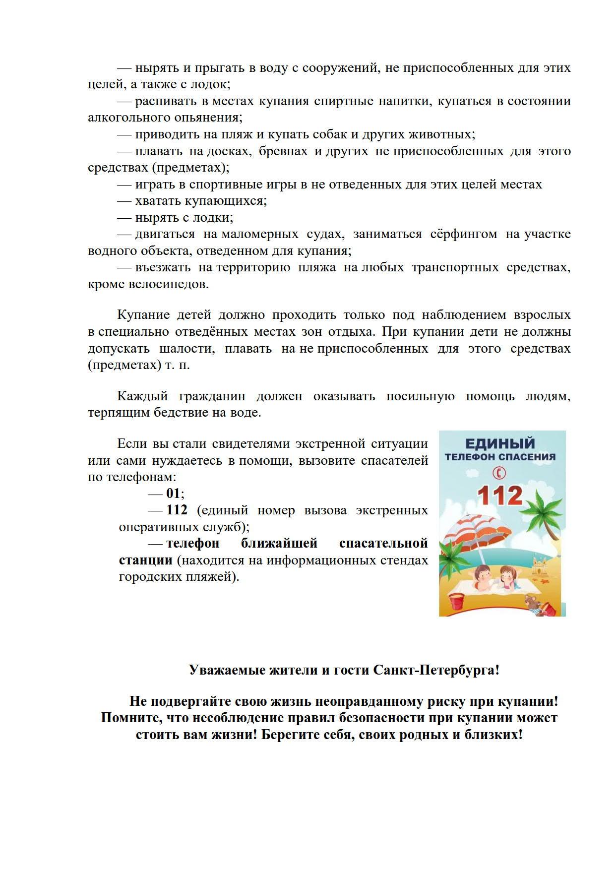 В СПб возвращается лето_2