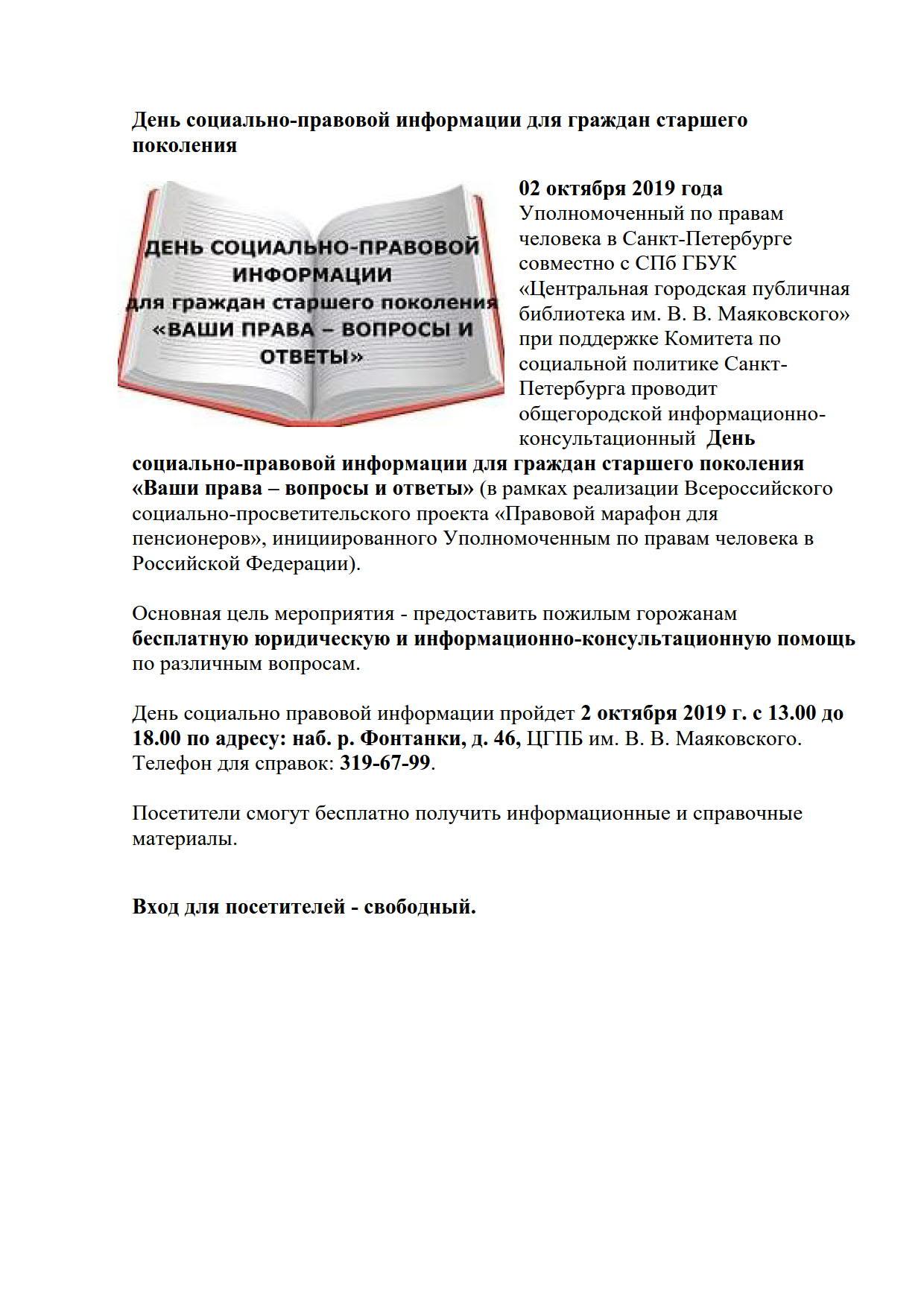 Ваши права.docx_1