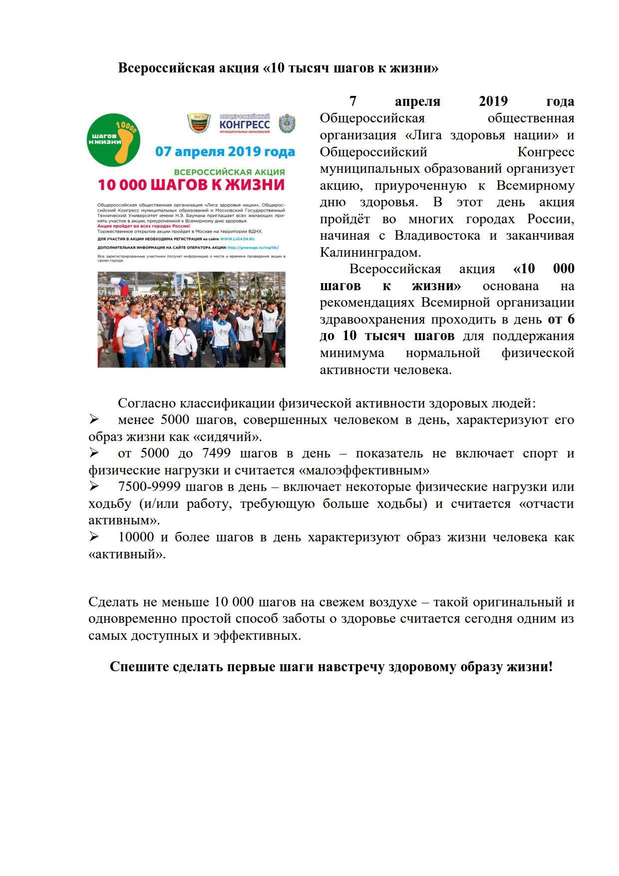 Всероссийская акция 10000 шагов_1