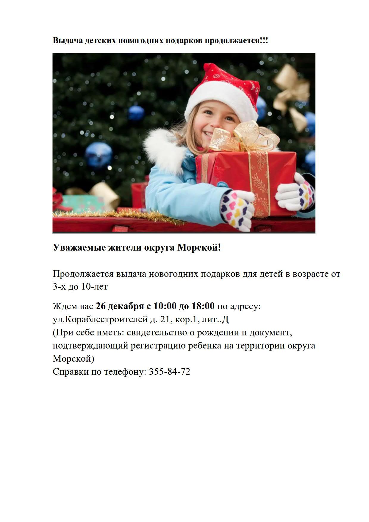 Выдача детских новогодних подарков продолжается_1
