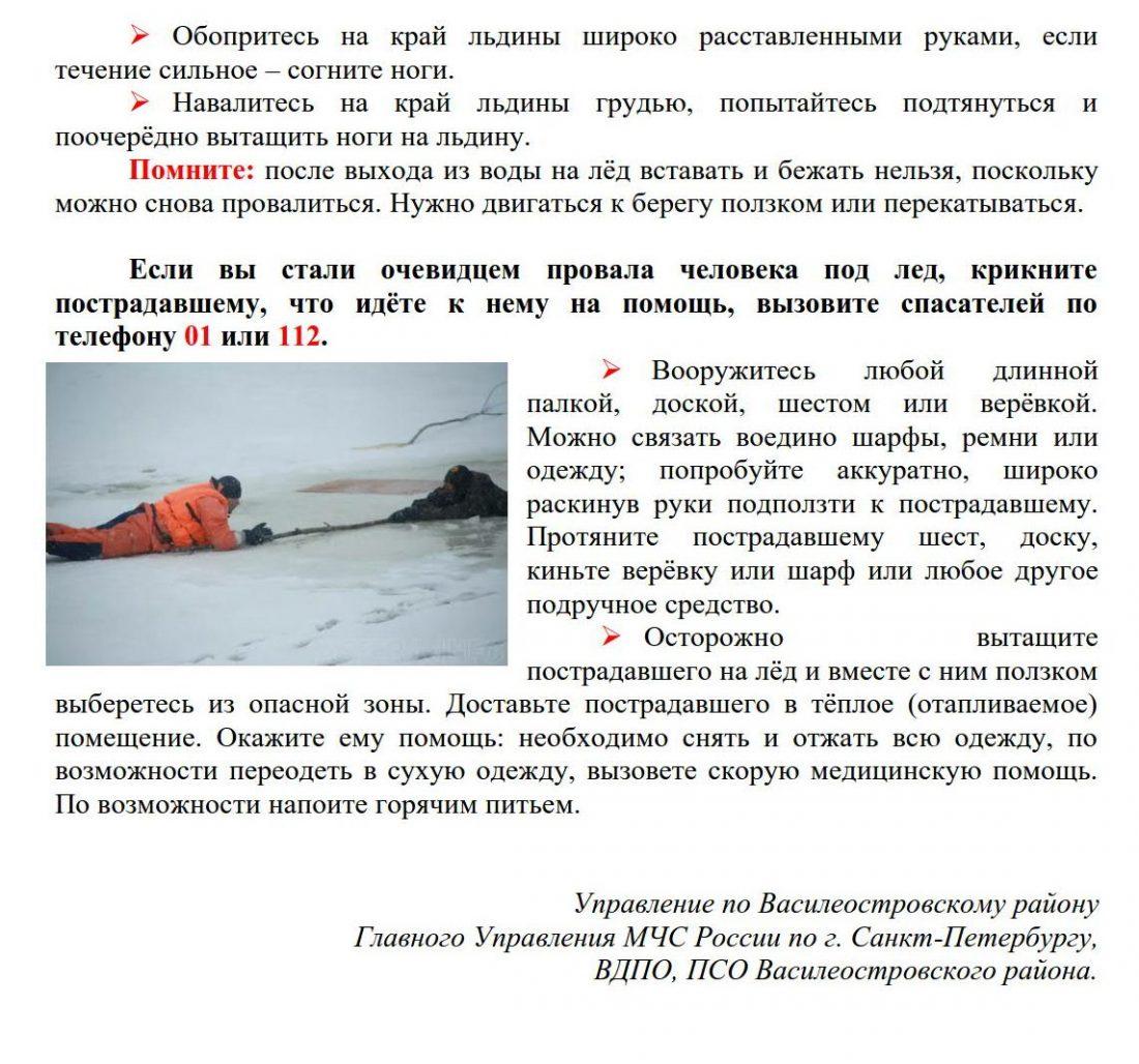 Выход на лед запрещен_2