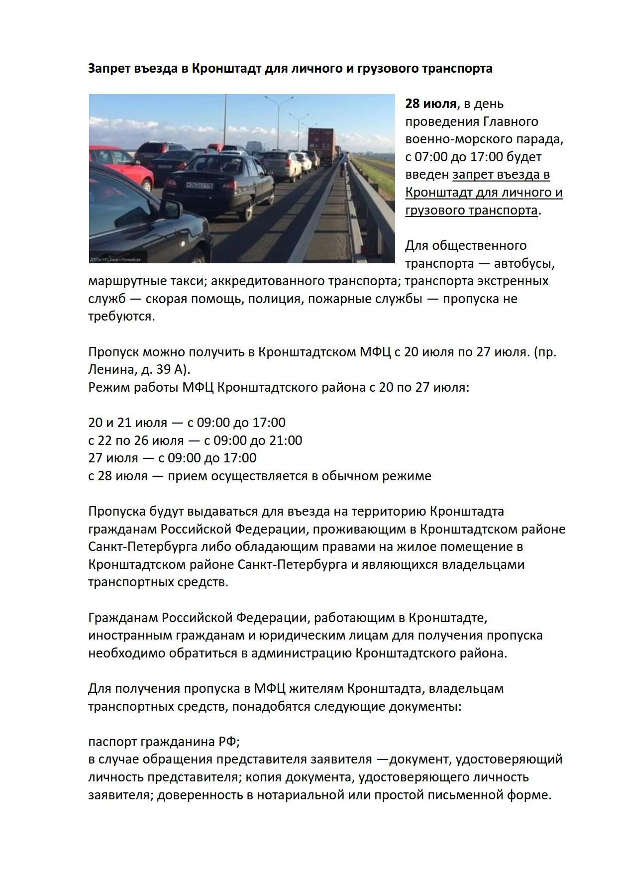 Запрет въезда в Кронштадт для личного и грузового транспорта_1
