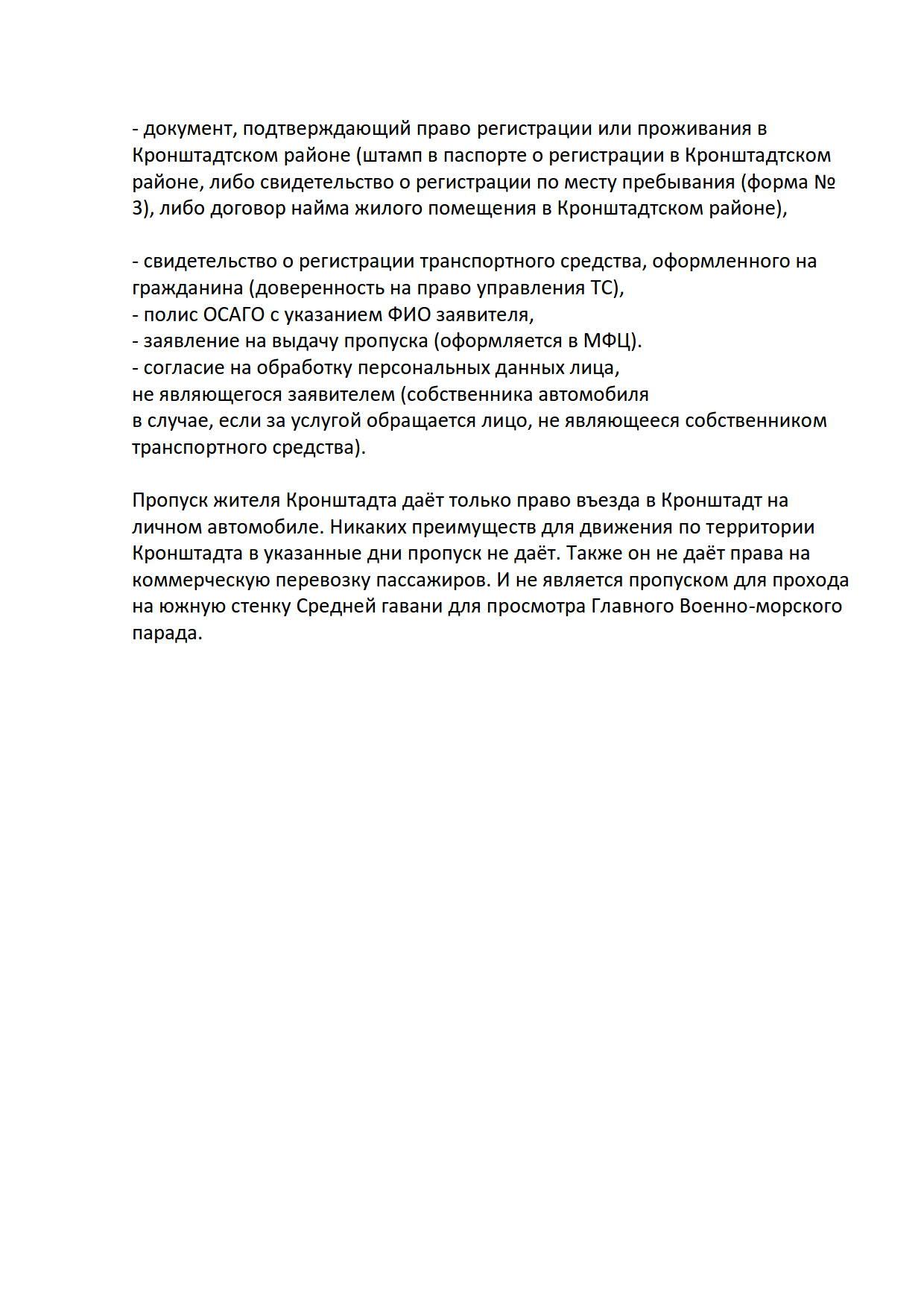 Запрет въезда в Кронштадт для личного и грузового транспорта_2