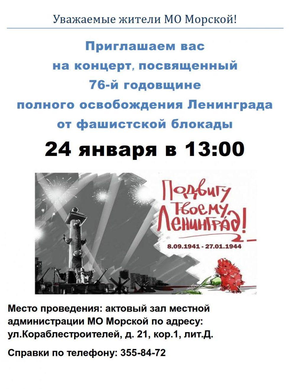 концерт ко дню снятия блокады_1