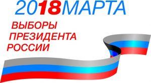 логотип-выборы (1)