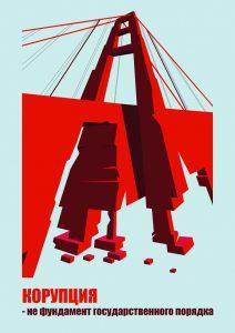не фундамент (участник всероссйский конкурс соцрекламы - Баланюк Степан Владимирович, 20)